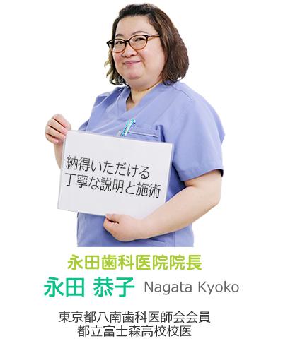 永田歯科医院院長 永田恭子